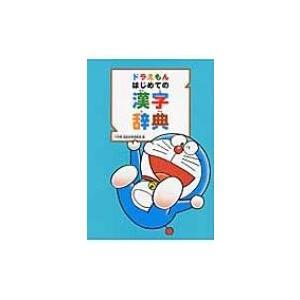 ドラえもんはじめての漢字辞典 / 小学館国語辞典編集部  〔辞書・辞典〕|hmv