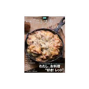 塩山舞の「ニトスキ」レシピbook 三才ムック / 塩山舞 ...