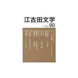 江古田文学 第90号 / 江古田文学会  〔全集・双書〕 hmv
