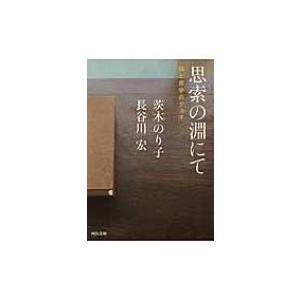 発売日:2016年02月 / ジャンル:文芸 / フォーマット:文庫 / 出版社:河出書房新社 / ...