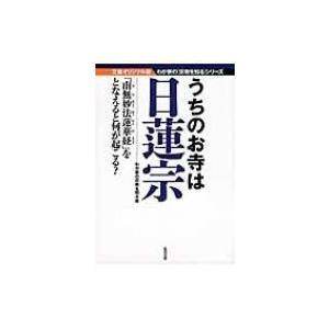 うちのお寺は日蓮宗 文庫オリジナル版 双葉文庫 / わが家の宗教を知る会  〔文庫〕 hmv