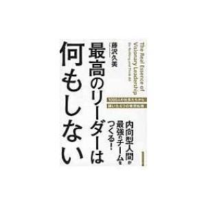 発売日:2016年02月 / ジャンル:ビジネス・経済 / フォーマット:本 / 出版社:ダイヤモン...
