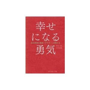 発売日:2016年02月 / ジャンル:社会・政治 / フォーマット:本 / 出版社:ダイヤモンド社...