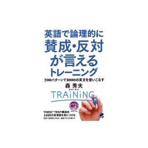 発売日:2016年03月 / ジャンル:語学・教育・辞書 / フォーマット:本 / 出版社:ベレ出版...