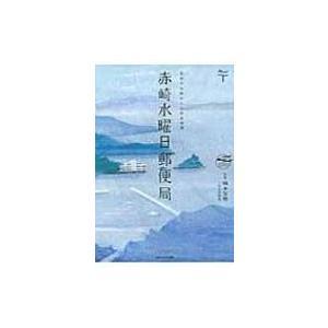発売日:2016年01月 / ジャンル:文芸 / フォーマット:本 / 出版社:Kadokawa /...