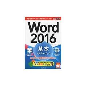 Word2016基本マスターブック できるポケット / 田中亘  〔本〕
