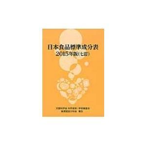 日本食品標準成分表 2015年版 / 科学技術・学術審議会  〔本〕|hmv