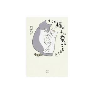 発売日:2016年02月 / ジャンル:文芸 / フォーマット:本 / 出版社:Kadokawa /...