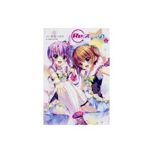 Re: ステージ! 1 単行本コミックス / team yoree.  〔本〕|hmv