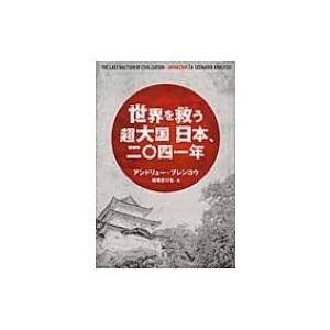 発売日:2016年01月 / ジャンル:文芸 / フォーマット:本 / 出版社:幻冬舎メディアコンサ...