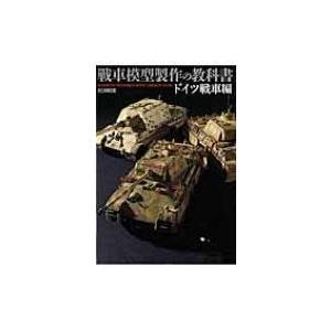 戦車模型の教科書 ドイツ戦車編 / ホビージャパン編集部  〔ムック〕|hmv