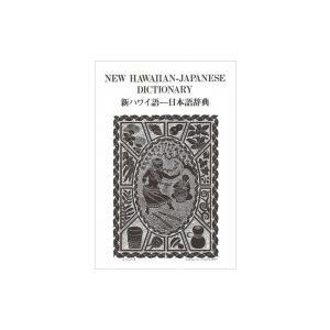 新ハワイ語‐日本語辞典 / 西沢佑  〔辞書・辞典〕|hmv