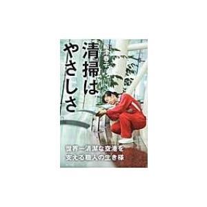 発売日:2016年03月 / ジャンル:文芸 / フォーマット:本 / 出版社:ポプラ社 / 発売国...