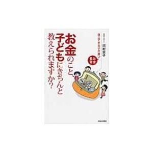 発売日:2016年02月 / ジャンル:実用・ホビー / フォーマット:本 / 出版社:青春出版社 ...