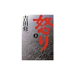 怒り 上 中公文庫 / 吉田修一 ヨシダシュウイチ  〔文庫〕