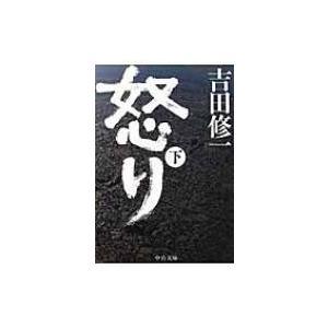 怒り 下 中公文庫 / 吉田修一 ヨシダシュウ...の関連商品3