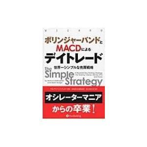 発売日:2016年01月 / ジャンル:ビジネス・経済 / フォーマット:本 / 出版社:パンローリ...