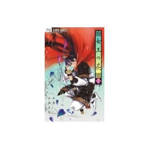 女王の花 13 フラワーコミックス ベツコミ / 和泉かねよし イズミカネヨシ  〔コミック〕 hmv