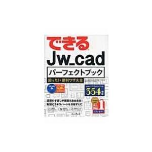 できるJw_cadパーフェクトブック困った! & 便利ワザ大全 できるパーフェクトブック / 稲葉幸...