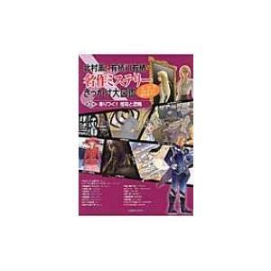北村薫と有栖川有栖の名作ミステリーきっかけ大図鑑 ヒーロー & ヒロインと謎を追う! 第2巻 凍りつく!怪奇と|hmv