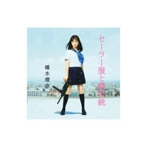 橋本環奈 / セーラー服と機関銃 【Type-A DVD付】  〔CD Maxi〕 hmv
