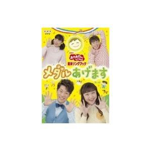 NHKおかあさんといっしょ 最新ソングブック:...の関連商品3