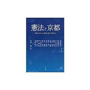 発売日:2016年01月 / ジャンル:社会・政治 / フォーマット:本 / 出版社:かもがわ出版 ...