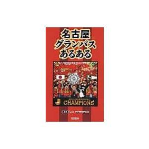 発売日:2016年01月 / ジャンル:実用・ホビー / フォーマット:本 / 出版社:Toブックス...