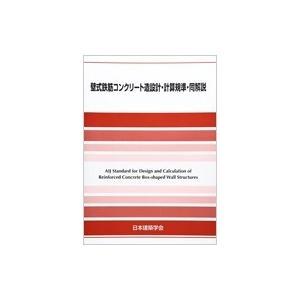 壁式鉄筋コンクリート造設計・計算規準・同解説 / 日本建築学会  〔本〕 hmv
