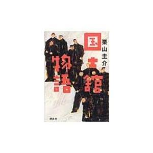 発売日:2016年03月 / ジャンル:文芸 / フォーマット:本 / 出版社:講談社 / 発売国:...