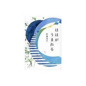ははがうまれる 福音館の単行本 / 宮地尚子  〔単行本〕