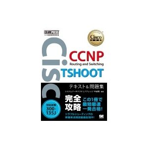 CCNP Routing and Switching TSHOOTテキスト & 問題集「対応試験」3...
