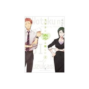 ヲタクに恋は難しい 2 / ふじた  〔本〕|hmv