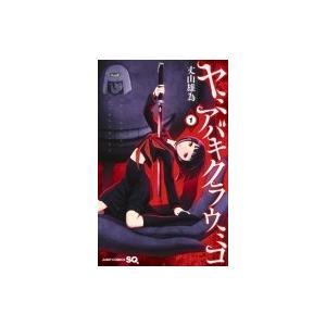 発売日:2016年03月 / ジャンル:コミック / フォーマット:コミック / 出版社:集英社 /...