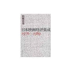 日本映画時評集成 1976‐1989 / 山根貞男  〔本〕|hmv