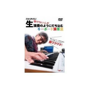 氏家克典直伝!弾けない人が生演奏のように打ち込むキーボード演奏法  〔DVD〕 hmv