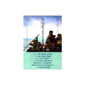 創られる歴史、発見される風景 アート・国家・ミソロジー アメリカ美術叢書 / 田中正之  〔本〕 hmv