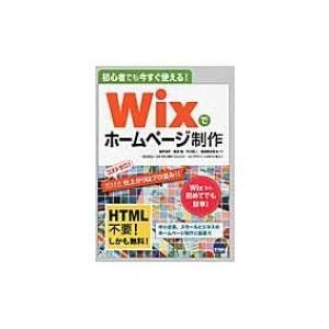 初心者でも今すぐ使える!wixでホームページ制作 / 神戸洋平  〔本〕