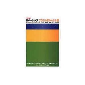 発売日:2016年01月 / ジャンル:語学・教育・辞書 / フォーマット:本 / 出版社:Ibcパ...