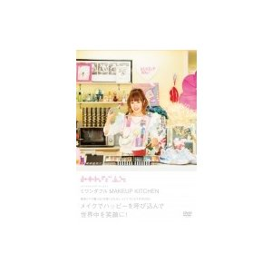 MAKEUP KITCHEN  〔DVD〕|hmv