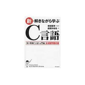 発売日:2016年02月 / ジャンル:建築・理工 / フォーマット:本 / 出版社:Sbクリエイテ...