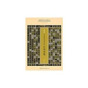CONCEPTUAL日本建築 / 黒沢隆  〔本〕|hmv