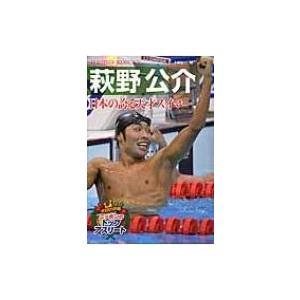日本の誇る天才スイマー 萩野公介 メダルへの道 ニッポンのトップアスリート / 本郷陽二  〔本〕
