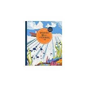 切りはなせる!楽しいパズルぬりえ 1 アートセラピーシリーズ / カミーユ・ド・モンモリヨン  〔本〕|hmv