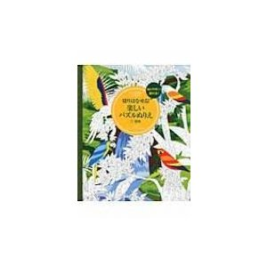 切りはなせる!楽しいパズルぬりえ 2 アートセラピーシリーズ / カミーユ・ド・モンモリヨン  〔本〕|hmv