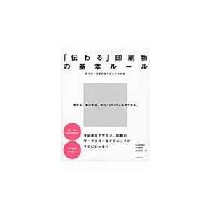 発売日:2016年04月 / ジャンル:アート・エンタメ / フォーマット:本 / 出版社:誠文堂新...