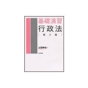 基礎演習行政法 / 土田伸也 〔本〕