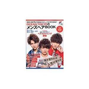 Ocean Tokyoのbook エイムック / 雑誌  〔ムック〕