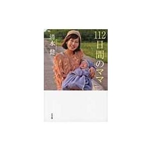 112日間のママ / 清水健  〔本〕
