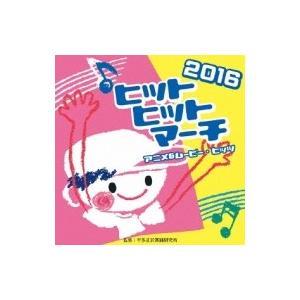 教養・教材 / 2016ヒットヒットマーチ 〜アニメ&ムービ...